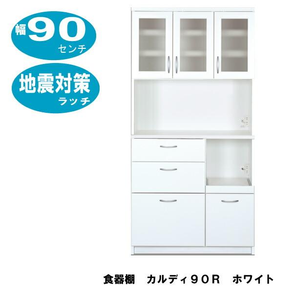 食器棚 カルディ90R 幅90センチ/ホワイト/耐震ラッチ付
