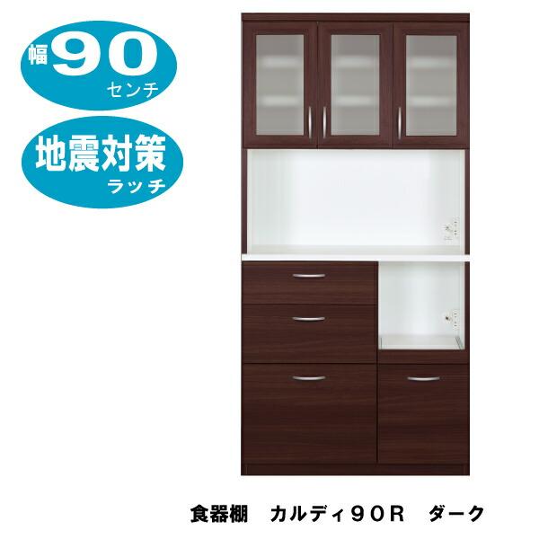 食器棚 カルディ90R 幅90センチ/ダーク/耐震ラッチ付