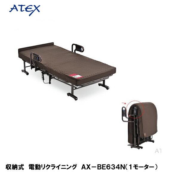 収納式 電動リクライニングベッド AX-BE634N(1モーター)【折りたたみベッドアテックス/ATEX】