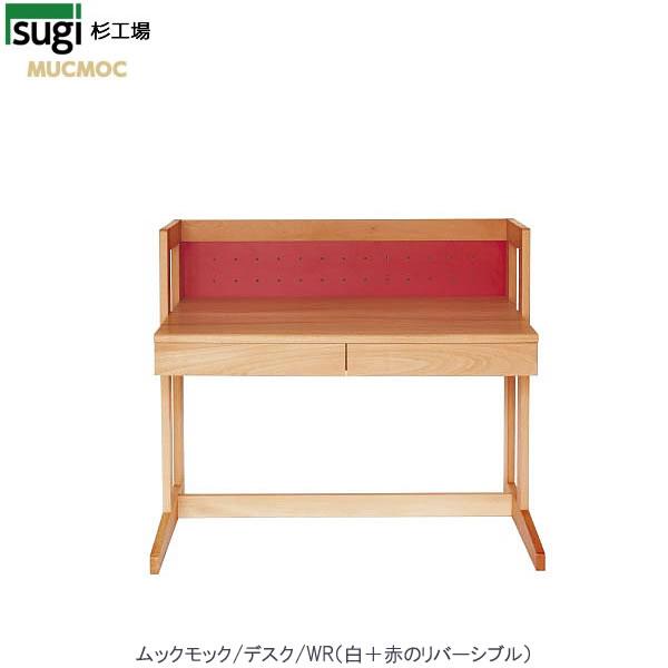 MUCMOC デスク 〈WR〉 白+赤【2016】【杉工場】【学習机】【ナチュラル】【F☆☆☆☆】