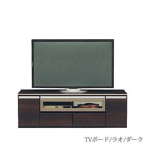TVボード ラオ 1570ロー ダーク 【ローボード】【クリーンイーゴス】