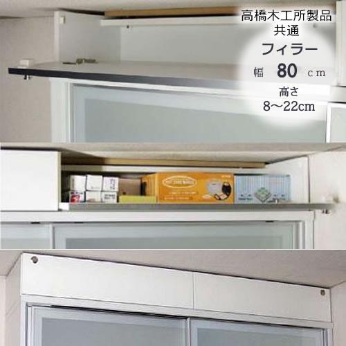 〔特注〕フィラー 80 高さ8cm~22cm【ユニット食器棚】【転倒防止機能付き】【高橋木工】