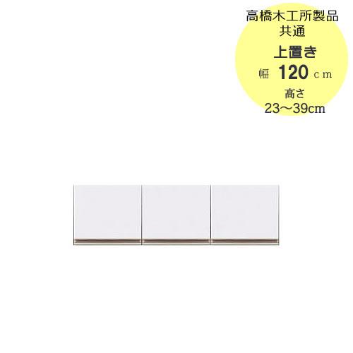 モアα(アルファ) T上置き 120 高さ23cm~39cm【ユニット食器棚】【転倒防止機能付き】【高橋木工】