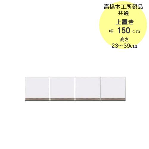 モアα(アルファ) T上置き 150 高さ23cm~39cm【ユニット食器棚】【転倒防止機能付き】【高橋木工】