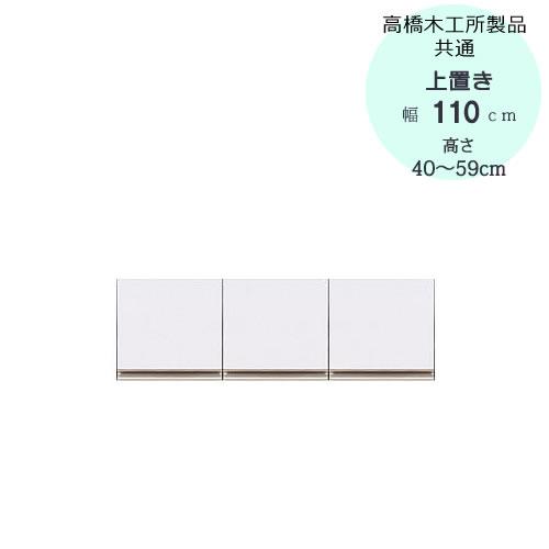 モアα(アルファ) T上置き 110 高さ40cm~59cm【ユニット食器棚】【転倒防止機能付き】【高橋木工】