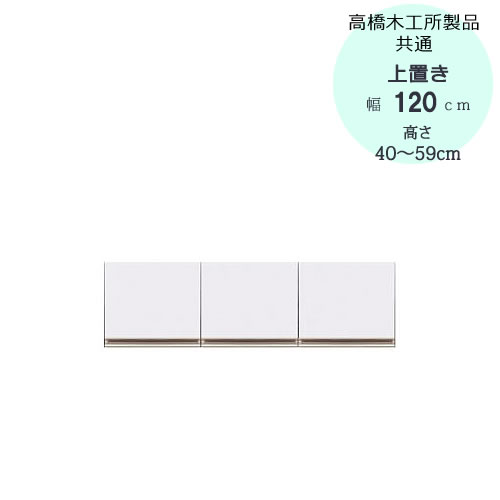 モアα(アルファ) T上置き 120 高さ40cm~59cm【ユニット食器棚】【転倒防止機能付き】【高橋木工】