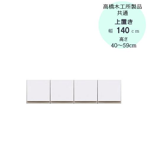 モアα(アルファ) T上置き 140 高さ40cm~59cm【ユニット食器棚】【転倒防止機能付き】【高橋木工】