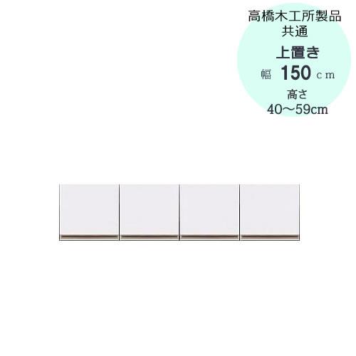 モアα(アルファ) T上置き 150 高さ40cm~59cm【ユニット食器棚】【転倒防止機能付き】【高橋木工】