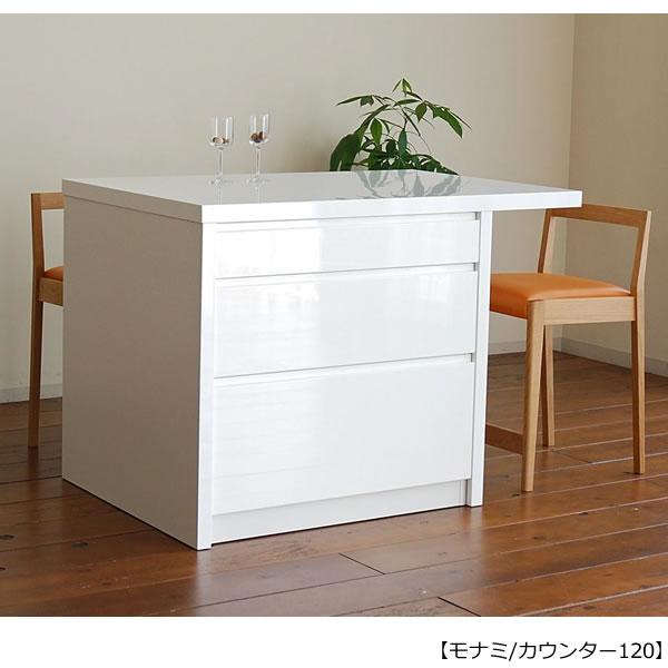 カウンターテーブル モナミ カウンター120【キッチン収納】【ダイニング】【カフェ風】