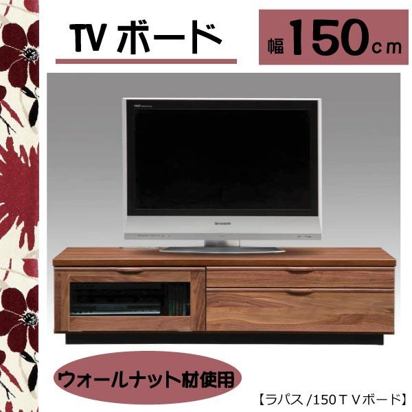 ラパス 150 TVボード 【ローボード】【テレビ台】【天然木】【ウォールナット】