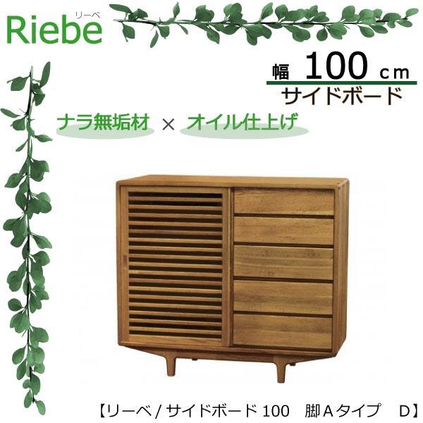 リーベ サイドボード 100 脚/Aタイプ ダーク【ナラ無垢材】【オイル仕上】