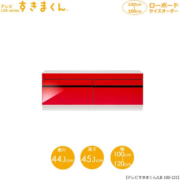 すきまくん テレビすきまくん ローボード LB100-120【リビング収納】【日本製/国産/イージーオーダー家具】