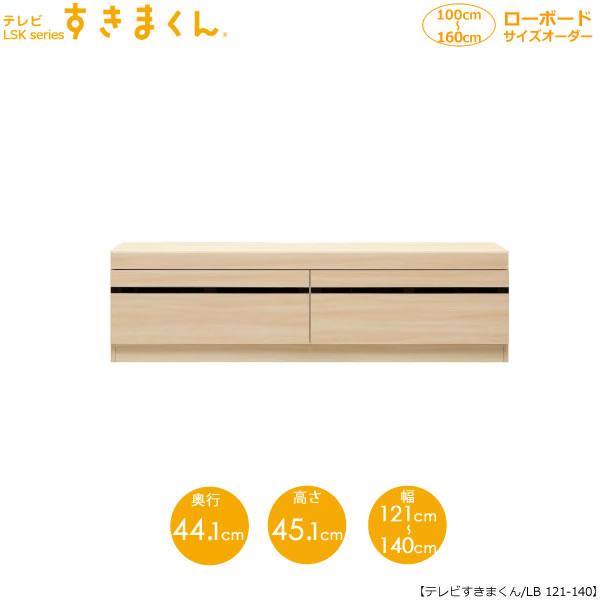 すきまくん テレビすきまくん ローボード LB121-140【リビング収納】【日本製/国産/イージーオーダー家具】