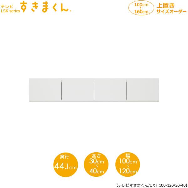 すきまくん テレビすきまくん 上置き UXT100-120/30-40【リビング収納】【日本製/国産/イージーオーダー家具】