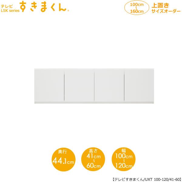 すきまくん テレビすきまくん 上置き UXT100-120/41-60【リビング収納】【日本製/国産/イージーオーダー家具】