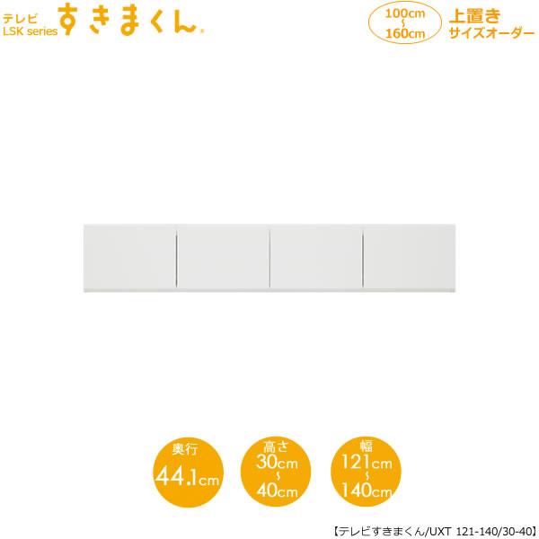 すきまくん テレビすきまくん 上置き UXT121-140/30-40【リビング収納】【日本製/国産/イージーオーダー家具】