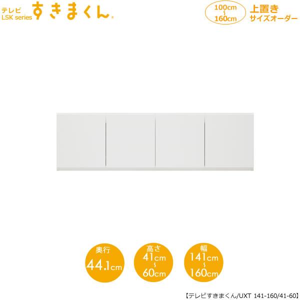 すきまくん テレビすきまくん 上置き UXT141-160/41-60【リビング収納】【日本製/国産/イージーオーダー家具】