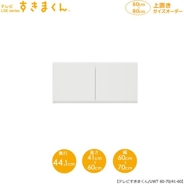 すきまくん テレビすきまくん 上置き UWT60-70/41-60【リビング収納】【日本製/国産/イージーオーダー家具】