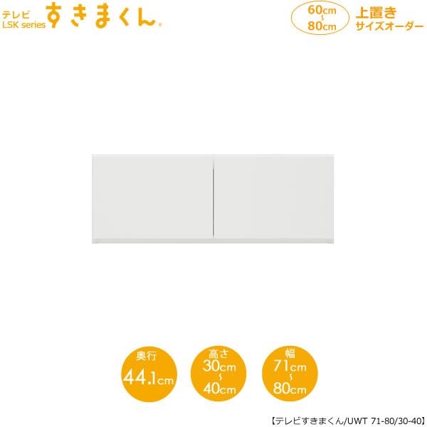 すきまくん テレビすきまくん 上置き UWT71-80/30-40【リビング収納】【日本製/国産/イージーオーダー家具】