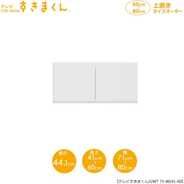 すきまくん テレビすきまくん 上置き UWT71-80/41-60【リビング収納】【日本製/国産/イージーオーダー家具】