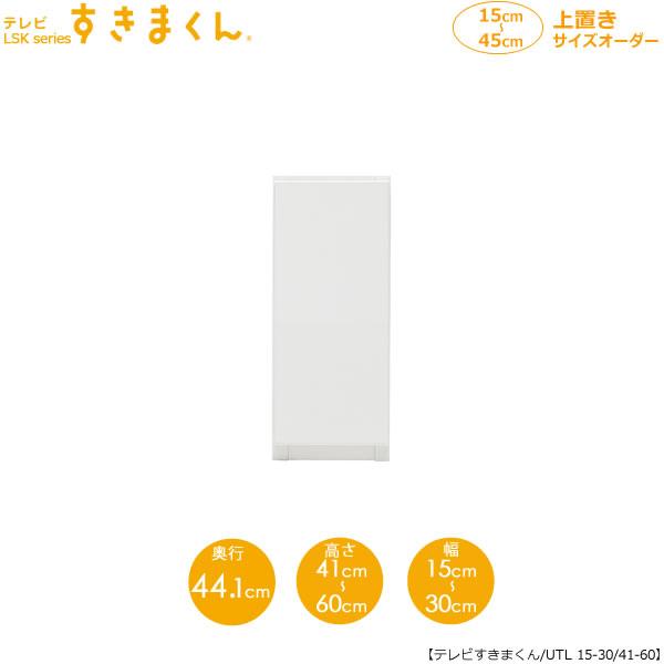 すきまくん テレビすきまくん 上置き UTL15-30/61-80【リビング収納】【日本製/国産/イージーオーダー家具】