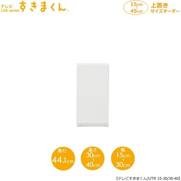 すきまくん テレビすきまくん 上置き UTR15-30/30-40【リビング収納】【日本製/国産/イージーオーダー家具】