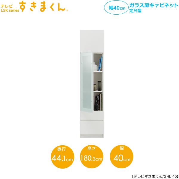すきまくん テレビすきまくん ガラス扉キャビネット GHL40(左開き)【リビング収納】【日本製/国産/イージーオーダー家具】