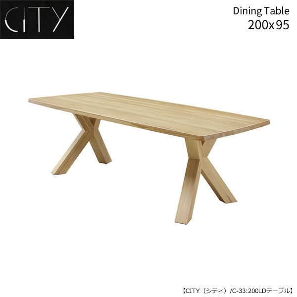 シティCITY 200LD テーブル C-33 オーク【ダイニング】【シギヤマ家具】