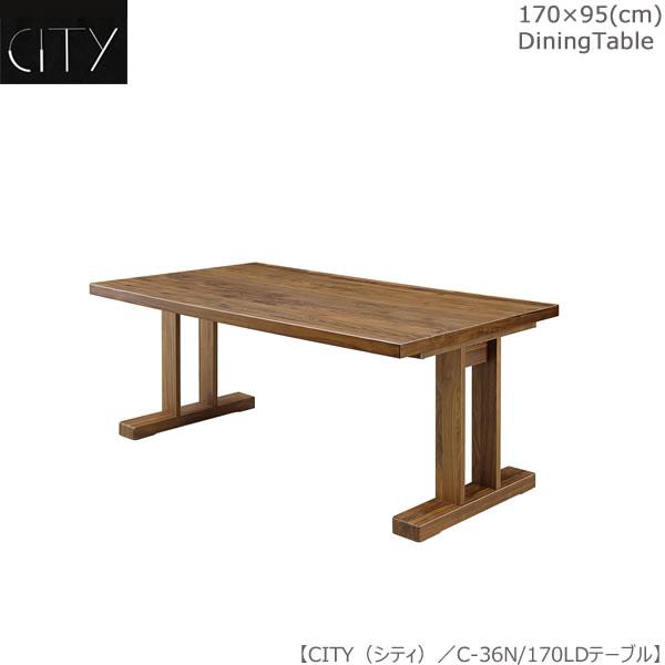 シティCITY 170LD テーブル C-36N ウォールナット【ダイニング】【シギヤマ家具】