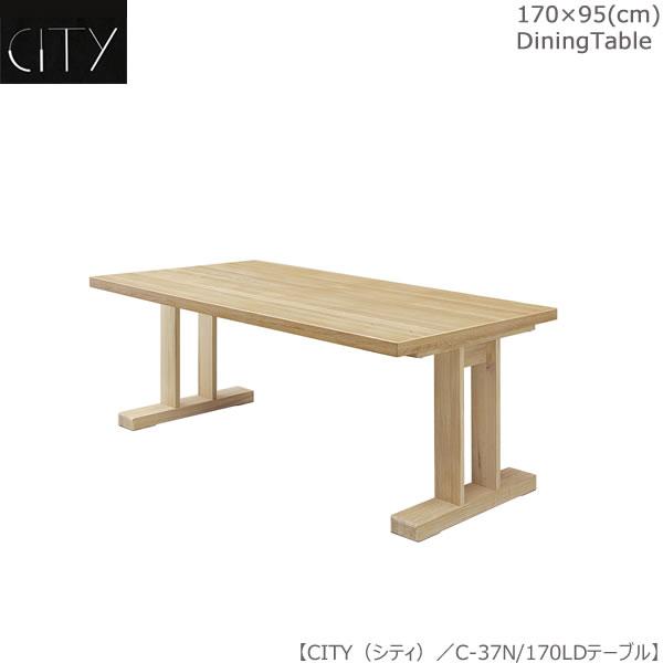 シティCITY 170LD テーブル C-37N オーク【ダイニング】【シギヤマ家具】