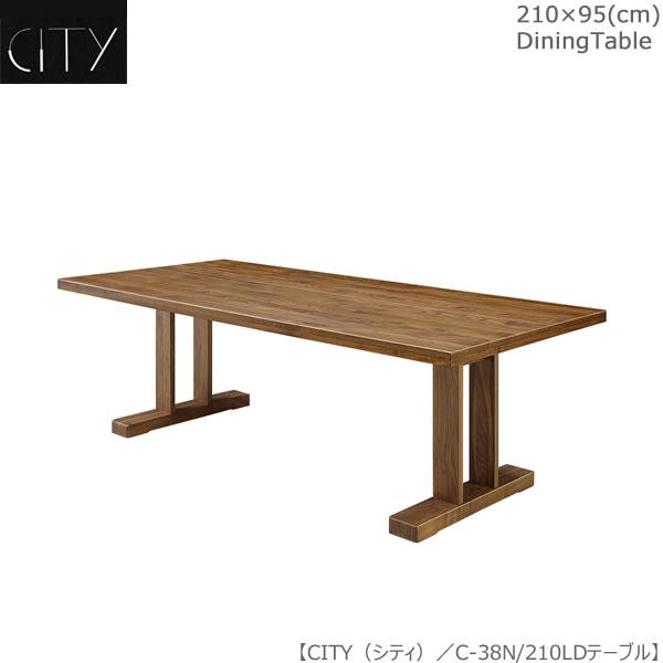 シティCITY 210LD テーブル C-38Nウォールナット【ダイニング】【シギヤマ家具】