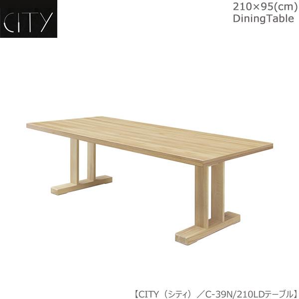 シティCITY 210LD テーブル C-39N オーク【ダイニング】【シギヤマ家具】