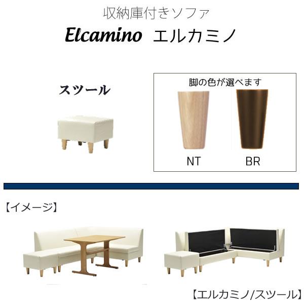 エルカミノ スツール【シンプル】【カバーリング】【オットマン】
