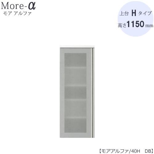 食器棚 モアα(アルファ) 上台 40H DB (高さ/1150mmタイプ)【ユニット食器棚】【高橋木工】