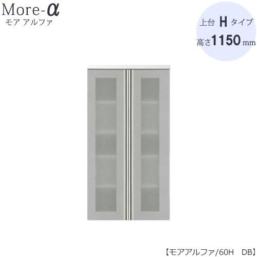 食器棚 モアα(アルファ) 上台 60H DB (高さ/1150mmタイプ)【ユニット食器棚】【高橋木工】