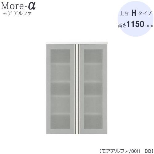 食器棚 モアα(アルファ) 上台 80H DB (高さ/1150mmタイプ)【ユニット食器棚】【高橋木工】