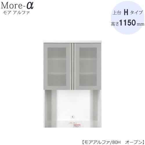 食器棚 モアα(アルファ) 上台 80H オープン (高さ/1150mmタイプ)【ユニット食器棚】【高橋木工】