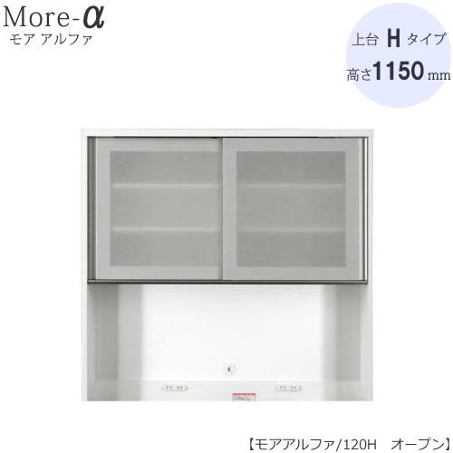 食器棚 モアα(アルファ) 上台 120H オープン (高さ/1150mmタイプ)【ユニット食器棚】【高橋木工】