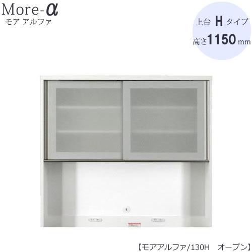 食器棚 モアα(アルファ) 上台 130H オープン (高さ/1150mmタイプ)【ユニット食器棚】【高橋木工】