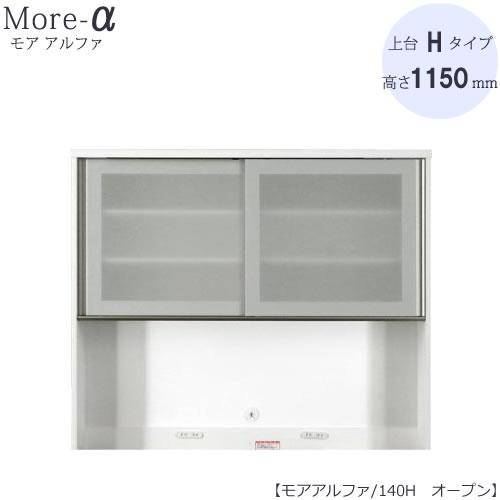 組合せ自由自在 自分オリジナルのキッチン収納 食器棚 モアα アルファ 上台 高さ 予約 140H ストアー 高橋木工 ユニット食器棚 1150mmタイプ オープン