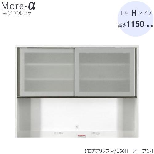 食器棚 モアα(アルファ) 上台 160H オープン (高さ/1150mmタイプ)【ユニット食器棚】【高橋木工】