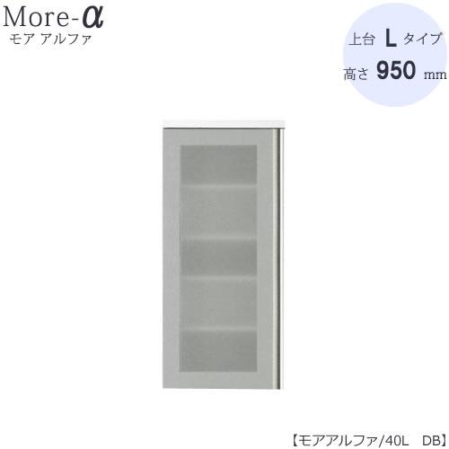 食器棚 モアα(アルファ) 上台 40L DB (高さ/950mmタイプ)【ユニット食器棚】【高橋木工】