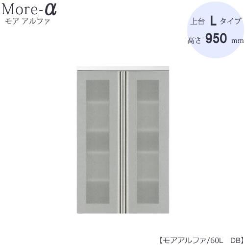 食器棚 モアα(アルファ) 上台 60L DB (高さ/950mmタイプ)【ユニット食器棚】【高橋木工】