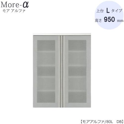 食器棚 モアα(アルファ) 上台 80L DB (高さ/950mmタイプ)【ユニット食器棚】【高橋木工】
