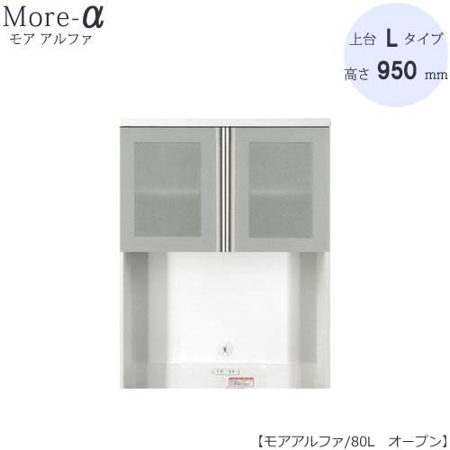 食器棚 モアα(アルファ) 上台 80L オープン (高さ/950mmタイプ)【ユニット食器棚】【高橋木工】