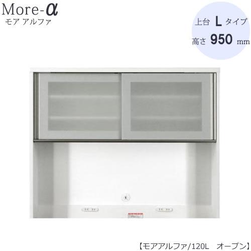 食器棚 モアα(アルファ) 上台 120L オープン (高さ/950mmタイプ)【ユニット食器棚】【高橋木工】