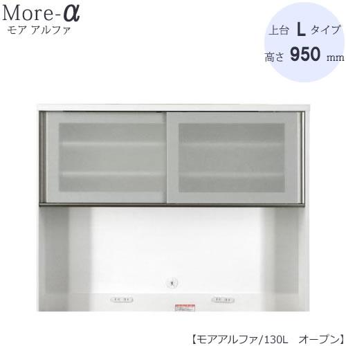食器棚 モアα(アルファ) 上台 130L オープン (高さ/950mmタイプ)【ユニット食器棚】【高橋木工】