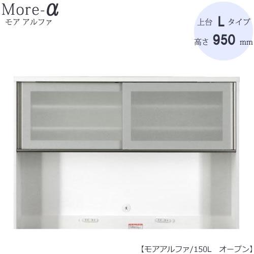 食器棚 モアα(アルファ) 上台 150L オープン (高さ/950mmタイプ)【ユニット食器棚】【高橋木工】