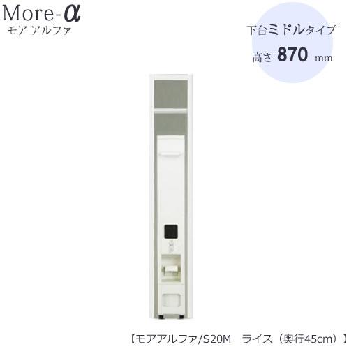 食器棚 モアα(アルファ) 下台 S20M ライス (ミドルタイプ・奥行45cm)【ユニット食器棚】【高橋木工】