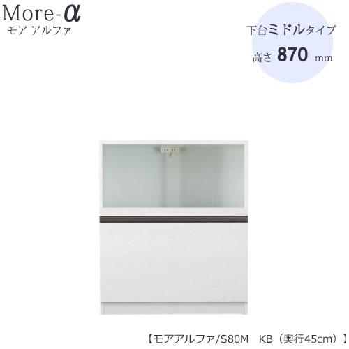 〔特注〕食器棚 モアα(アルファ) 下台 S80M KB (ミドルタイプ・奥行45cm)【ユニット食器棚】【高橋木工】